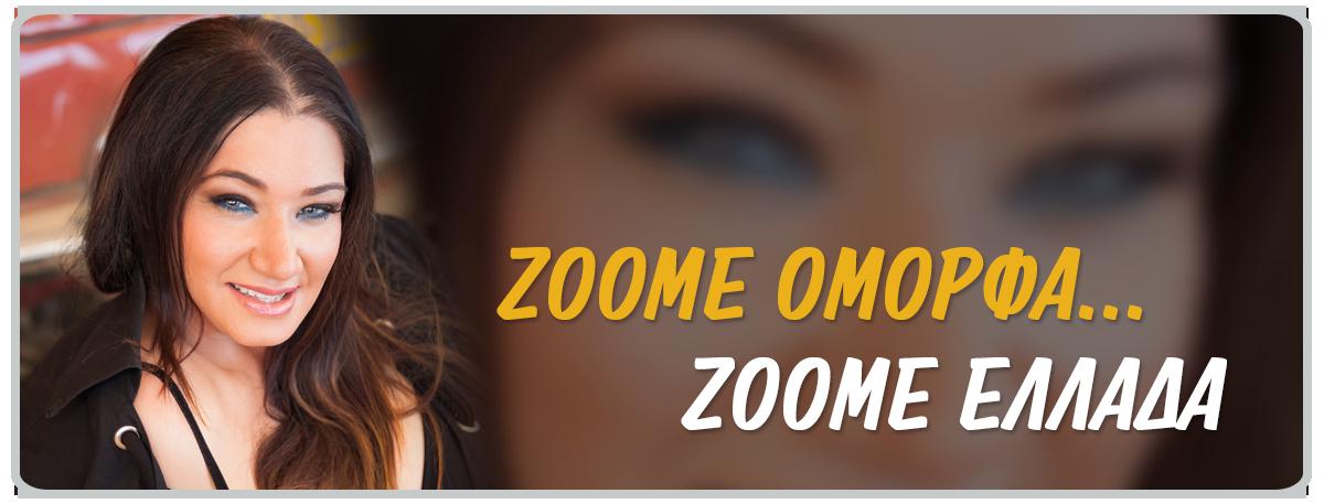 zoome omorfa